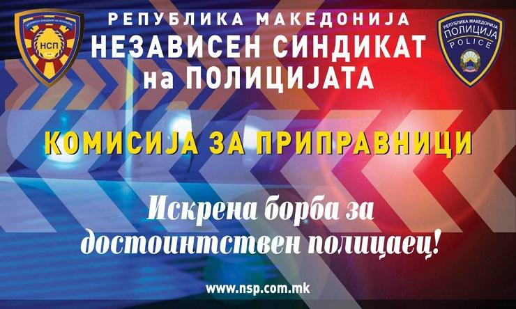 Состанок на Комисијата за приправници при НСП