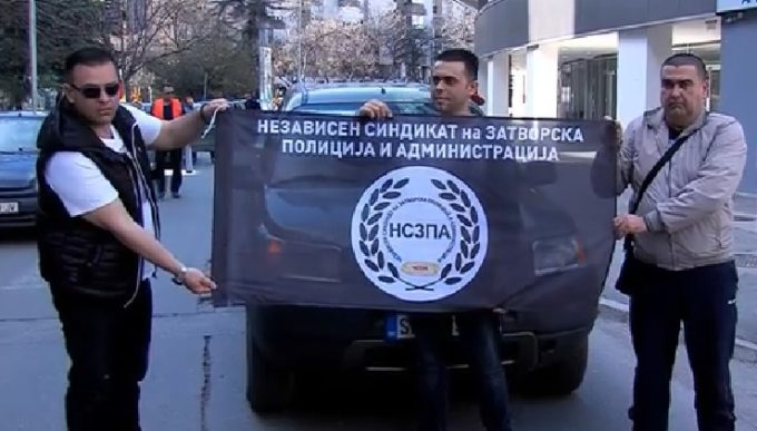 Протест на Независниот синдикат на затворската полиција