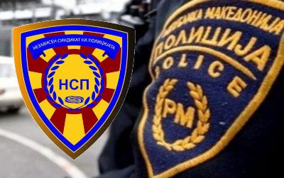 Реакција на НСП во врска со поднесените кривични пријави против полициски службеници