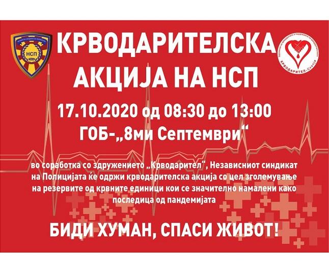 Крводарителска акција на НСП