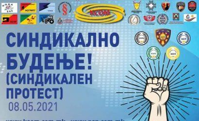 Синдикален мајски протест на независните синдикати