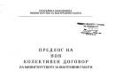 Предлог на нов колективен договор на МВР